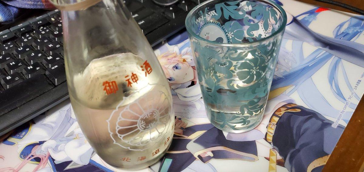 test ツイッターメディア - 北海道神宮で厄除け開運祈願やって貰って清酒頂いたからこういう時しかしない珍しい晩酌や 合わないのかビールは1杯飲むだけでよく悪酔いするが日本酒とかの方が変な酔い方しないから好き! https://t.co/GvMF16OMGp