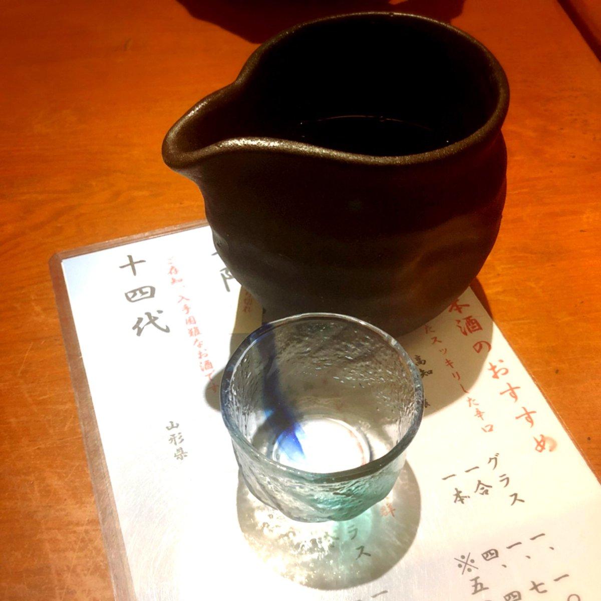 test ツイッターメディア - 昨日、十四代っていう日本酒🍶を飲んできたんだけど、めちゃくちゃ美味しかった! https://t.co/LmqgyWuASM
