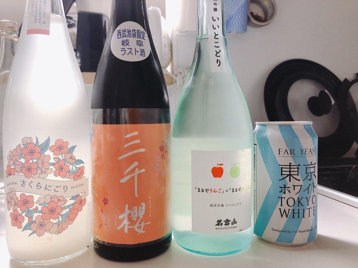 test ツイッターメディア - 本日の入荷! 三千櫻 純米さくらにごり 三千櫻 純米岐阜ラスト酒 名倉山 純米吟醸おりがらみ いいとこどり「まるでりんご」×「まるでめろん」  三千櫻は前にも書いたかもだけど今年度で岐阜から北海道に引っ越します。 これは岐阜で作る最後のお酒。 https://t.co/DFv5U0iO1M