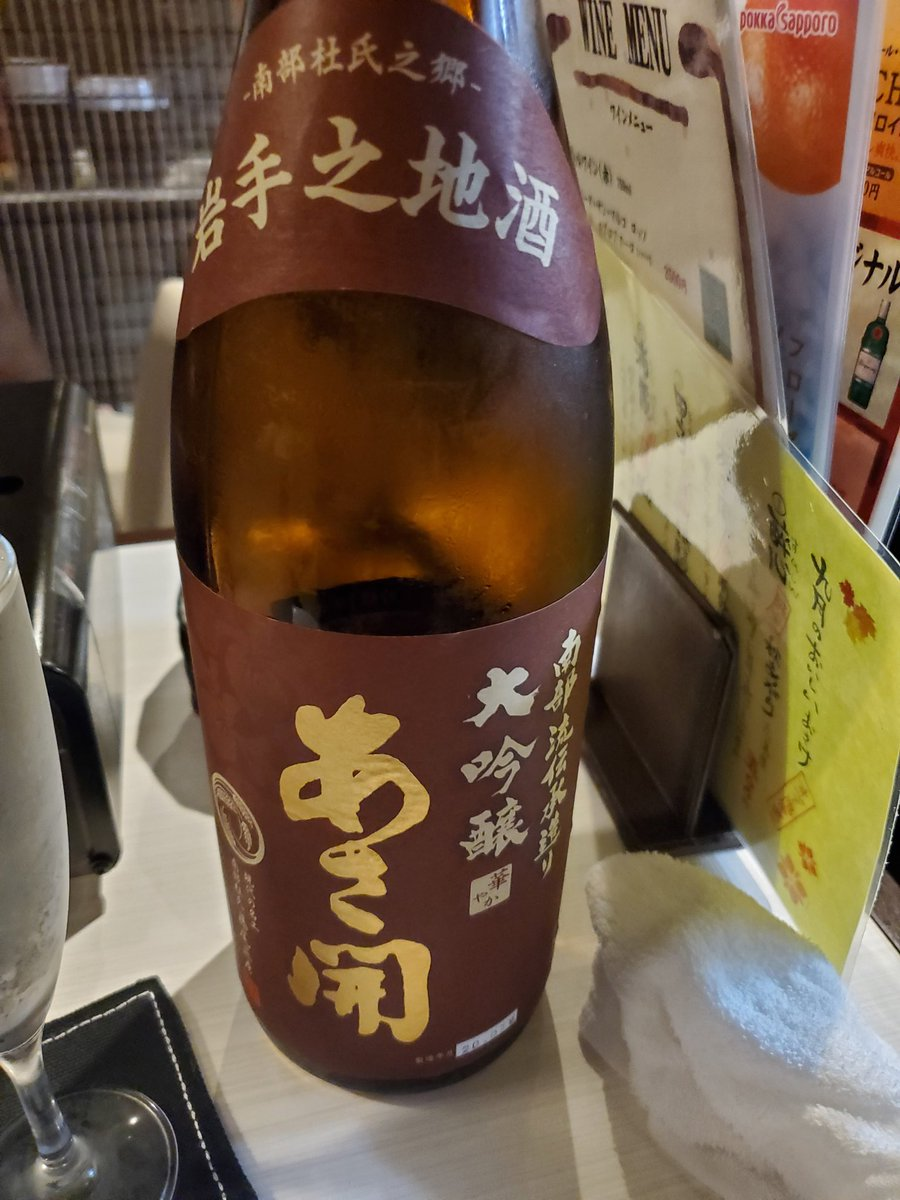 test ツイッターメディア - あさ開 大吟醸 南部流伝承造り  岩手県盛岡市のお酒。よくある大吟醸だなぁと言う印象。可もなく不可もなく。 https://t.co/ayu2ohxKUT