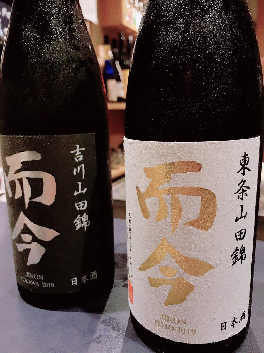 test ツイッターメディア - とりあえず浴びるように日本酒飲んでる。  たぬきの絵柄の五橋と、吉川山田錦・東条山田錦の而今飲み比べ。 https://t.co/YSPPAmahSE