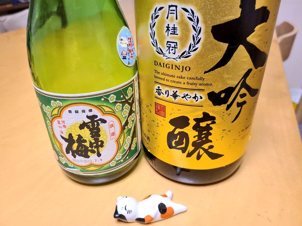 test ツイッターメディア - 頂き物の雪中梅飲み終りました😊 新潟県上越市丸山酒造場さんのお酒🍶15.5度適度な甘味があり比較的飲みやすい。ストレートよりロックで飲むと少し甘味が感じる👀  次の頂き物のお酒は大吟醸 京都市伏見区月桂冠さんのお酒🍶 15度以上16度未満 辛くもなく甘くもなく中間です。  日本酒は美味しい👻👻 https://t.co/G3xUBVP2l6
