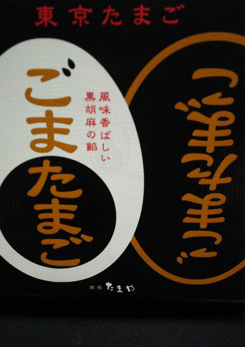 test ツイッターメディア - 娘が頂いて来た… 東京たまご ごまたまご…  名古屋にも ごまたまごあるけど 卵なのよ~  東京たまごは…はて🤔 中身は… 後日😆  今開封すると 目に毒(笑) https://t.co/dCTPnyEnoC