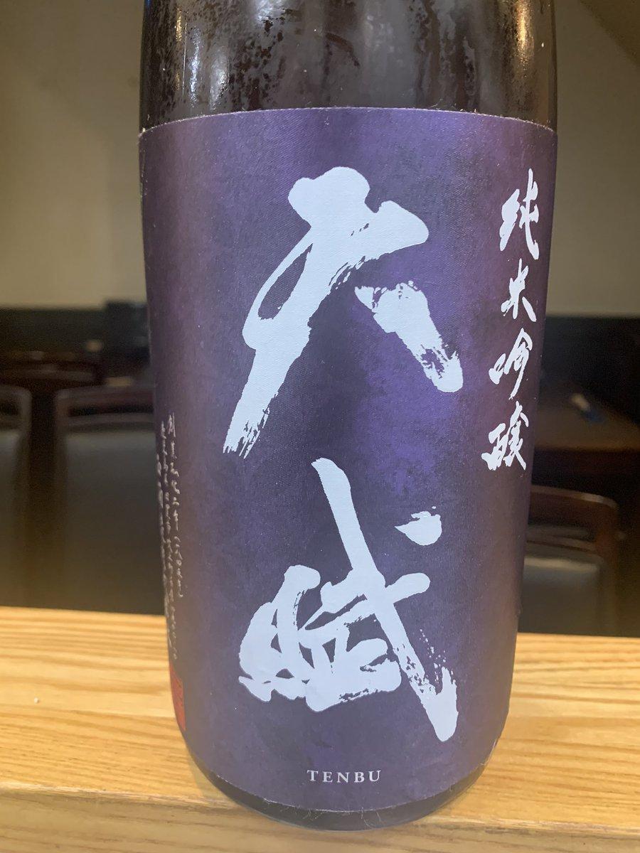 test ツイッターメディア - @i3tNm1QbaJShaQQ その田酒のボトルは 初めて見ました🤩  最近 入荷した 珍しいお酒の写真 送ります。  富乃宝山で有名な 西酒造さんが 日本酒造りを始められました。社長さんが 十四代の高木さんと東京農大で同級生だったそうで  アドバイスを受けたのかな?って感じで フルーティ系の美味しいお酒でした。 https://t.co/sJ4evMXfCv