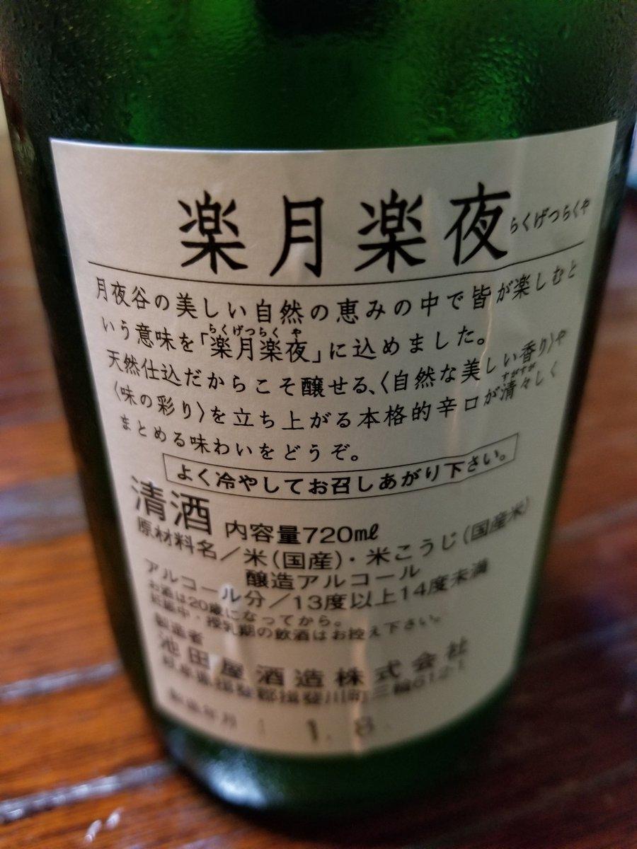 test ツイッターメディア - 名前が実に洒落ている。岐阜県揖斐の池田屋酒造。料理の締めを飾るほどインパクトはないが、料理の半ばで気持ちを切り替えてくれる。それほど水の清らからと透明感と繊細な辛みを感じる。 https://t.co/nETGtPokMG