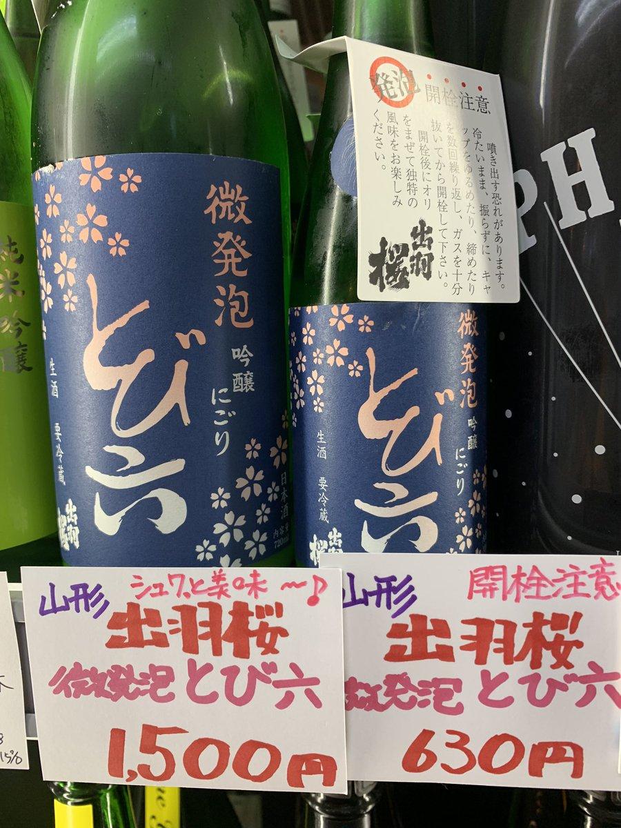 test ツイッターメディア - 桜🌸のお酒のご案内!  とってもフルーティで美味しい 山形県の出羽桜🍶 この銘柄から日本酒好きに なったお客様も数多くいます^_^  熊本のくまもん 球磨焼酎の(桜の里)が 入っています🐻  どうぞお待ち申し上げます‼️ https://t.co/KzoUzWHPYP