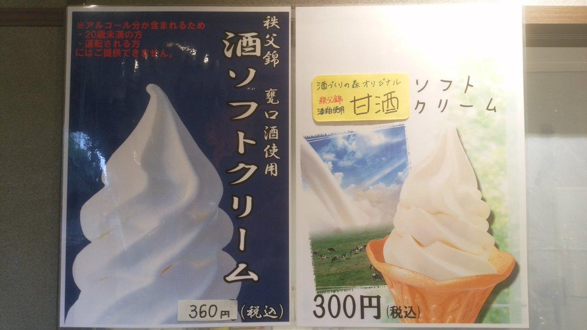 test ツイッターメディア - 秩父錦さんのアイス美味しい あとイチローズモルトケーキここにも売ってる https://t.co/IQDRskIEC2