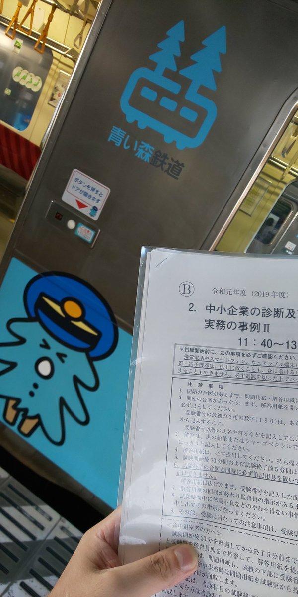 test ツイッターメディア - ちなみに電車の中でもお勉強。電卓は叩けないけど事例は読める。 おやつは南部せんべいチョコ。 https://t.co/KPcS1lk0ju