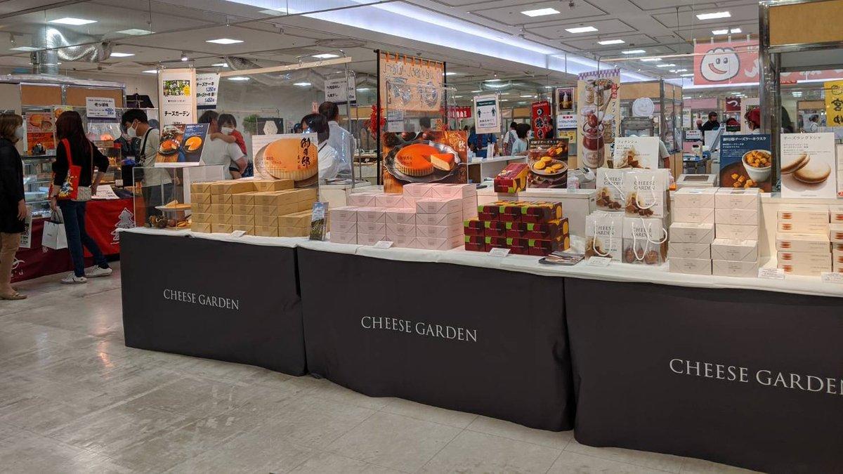 test ツイッターメディア - \東武宇都宮百貨店5階イベントプラザに出店中!!/ 『ふるさと栃木の物産と観光展』に出店中です❣️季節限定の「御用邸栗チーズケーキ」や「安納芋チーズクッキー」もご用意しています!ぜひお立ち寄りください😆✨ https://t.co/FSc7PqTJmC