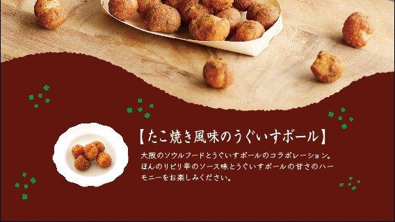 test ツイッターメディア - 東京からの帰り、別件で新大阪駅に寄ってみたら、うぐいすボールのたこ焼き味が期間限定でありました、川原みなみさん。 他にも手揚げうぐいすボールなどが駅マルシェ(在来線の改札に入って、新幹線の改札に入る前のところ)店にはあるので、チャンスがあれば今度買って行きます。 #ぐりぴ https://t.co/HzQHSNGbks