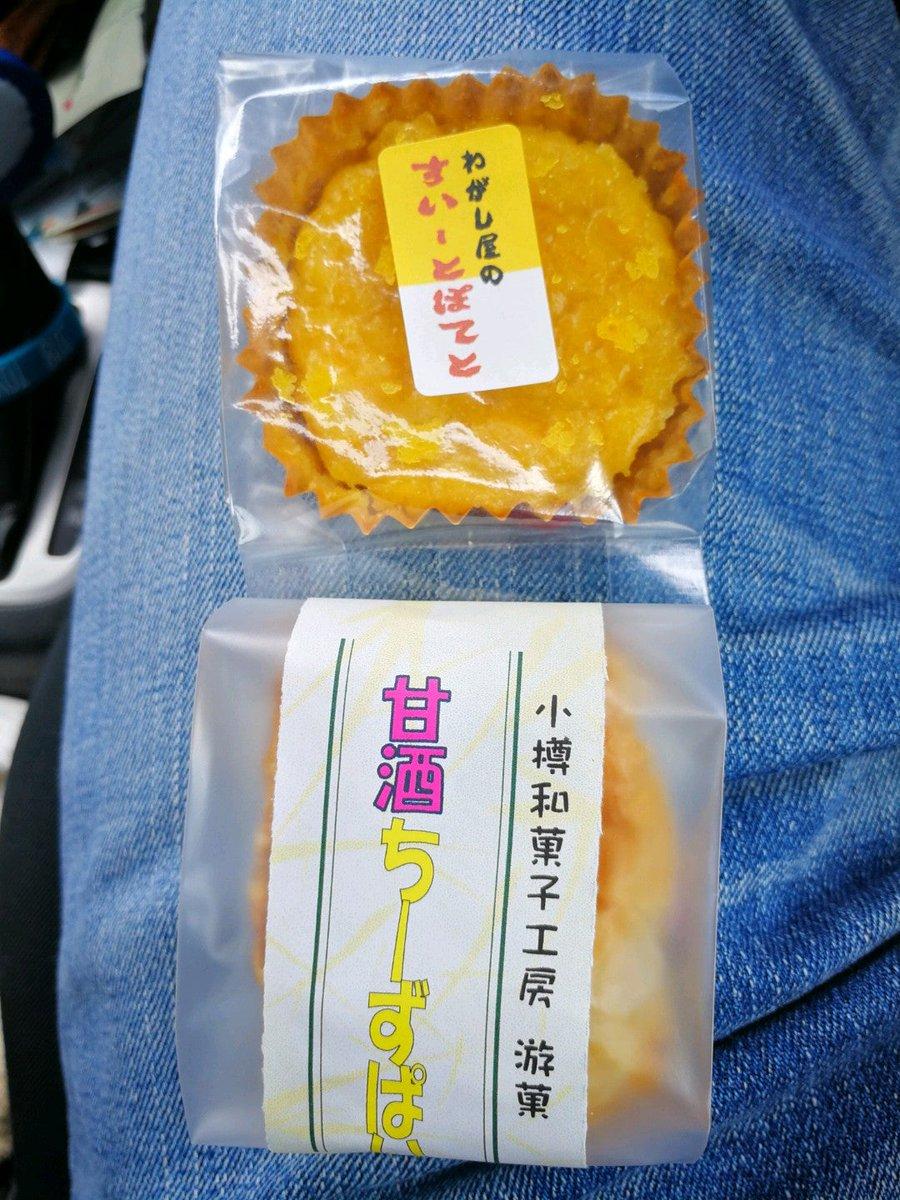 test ツイッターメディア - 田中酒造で季節限定のポン酒と和菓子を購入しました。☺︎︎︎︎ (@ 田中酒造本店 in 小樽市, 北海道) https://t.co/CRHpOdMxOX https://t.co/SAQi76DwED