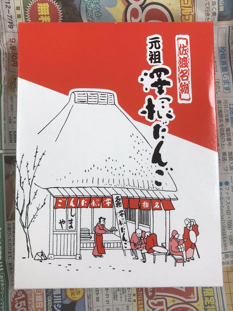 test ツイッターメディア - @akanyanp 【新潟県の佐渡島】お米🍚と魚🐟、清酒🍶、牛乳🥛、バター🧈の美味しい地域で、温泉🧖♀️も点在。新潟西港からカーフェリー⛴で片道2時間半、ジェットフォイルで片道70分余。『京都にもない日本の風景・文化・食』、『京都でも弱体化した日本の風景・文化・食』があり、贅沢を言わなければ格別です。 https://t.co/OMsJOZMVpM