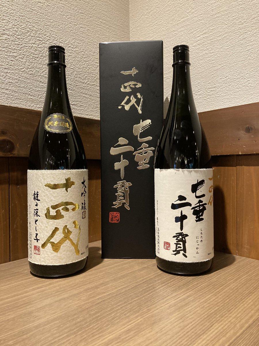 test ツイッターメディア - 日本酒原価酒蔵にて飲酒中 久しぶりに十四代飲めて美味しいよぉ https://t.co/lYw3Vt0aMM