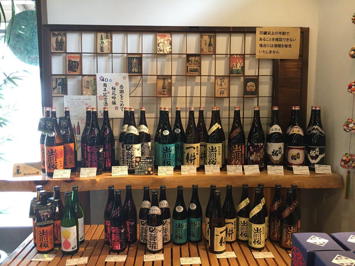 test ツイッターメディア - 山形に来たので出羽桜酒造さんに行ってきました。 出羽桜は日本酒を飲み始めるきっかけになった銘柄の一つなので感慨深いです。 コロナの影響もあって蔵見学などはできませんでしたが、隣にある丸十仲野酒店さんで限定品を色々購入できて良かったです。 https://t.co/uWqxnWJYdw