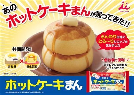 test ツイッターメディア - 【話題】井村屋&森永製菓が共同開発「ホットケーキまん」が再登場 https://t.co/jsgHpZiDGq  ふんわりとした生地でオリジナルソースとバター風味ペーストを包み、ホットケーキを再現。25日から出荷し、期間限定で発売。 https://t.co/GsYmPqMdjE