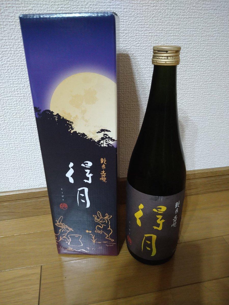 test ツイッターメディア - 新潟県朝日酒造さんて言えば、久保田!? 私が日本酒好きになったきっかけのお酒のひとつ「得月」 新潟県のお酒とは知っていたけどまさか久保田のとことは😳 https://t.co/gcgLjWFbol