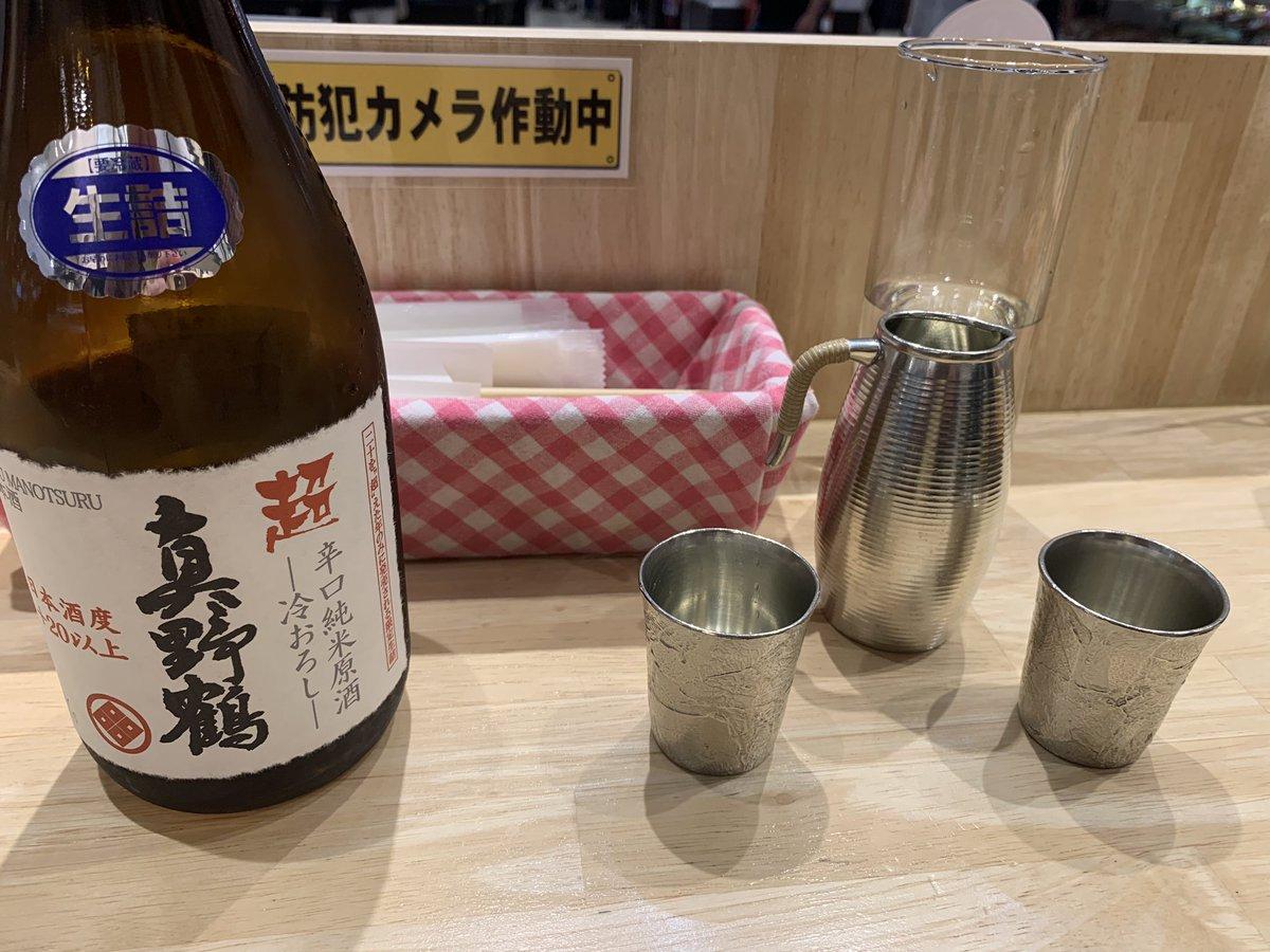 test ツイッターメディア - ビールもいいけど日本酒もね! (真野鶴 超辛口純米原酒ひやおろし55℃) https://t.co/IUVyOaoOOJ