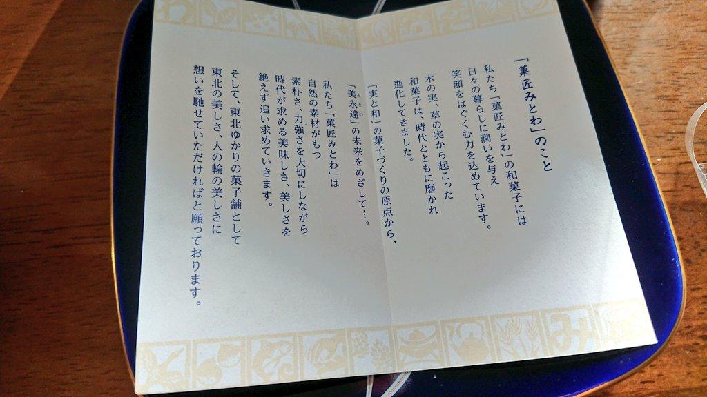 test ツイッターメディア - 菓匠三全の菓匠みとわ(?) ラングドシャにメレンゲ菓子を挟んだお菓子でした。 https://t.co/xrHSr1zi9P