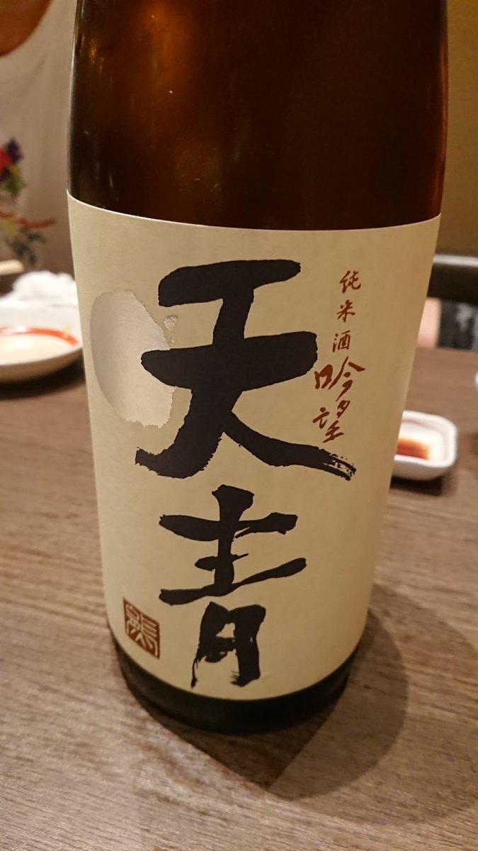test ツイッターメディア - 今日の日本酒は栄光冨士、仙禽、からの天青。日本酒充しとるわー https://t.co/awbfBhwrEL
