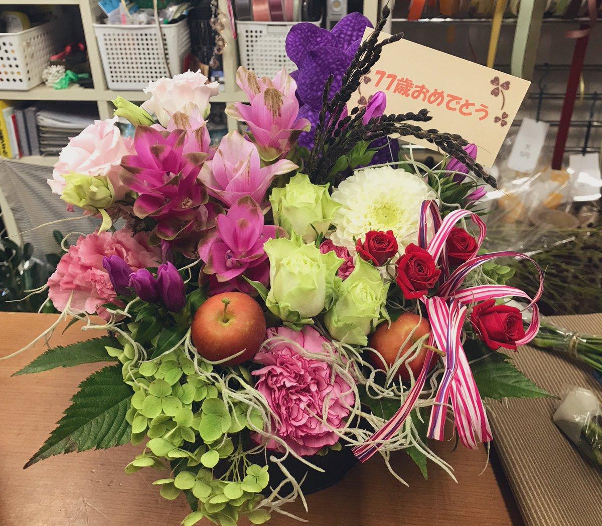 test ツイッターメディア - お義母さんが今月誕生日でしかも喜寿だったと知り慌ててお花調達。でも相変わらずコストコの買い物代支払われ花よりコストコ代のが高いんだけどってゆーお祝いになってないんですが顛末どうしようもない。結局この後に行った浜松餃子しかご馳走してない。。 https://t.co/xRcJViFeoo