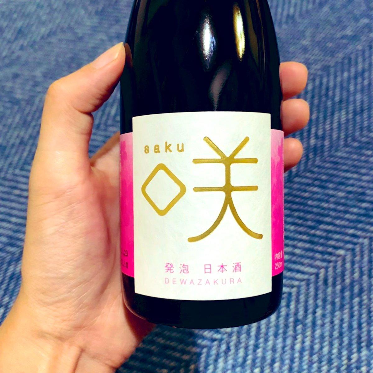 test ツイッターメディア - 夕飯のお供は出羽桜の「咲」。 スパークリング日本酒でとても飲みやすい。 見た目も可愛く、気分を晴れやかにしてくれる。 (ラベルはフェラーリを手掛けた山形出身の奥山清行氏デザイン) 低アルコールなので翌日仕事でも大丈夫。 明日も頑張れる気がしなくもなくもない。  #日本酒 #スパークリング https://t.co/k5HoUr7NQ0