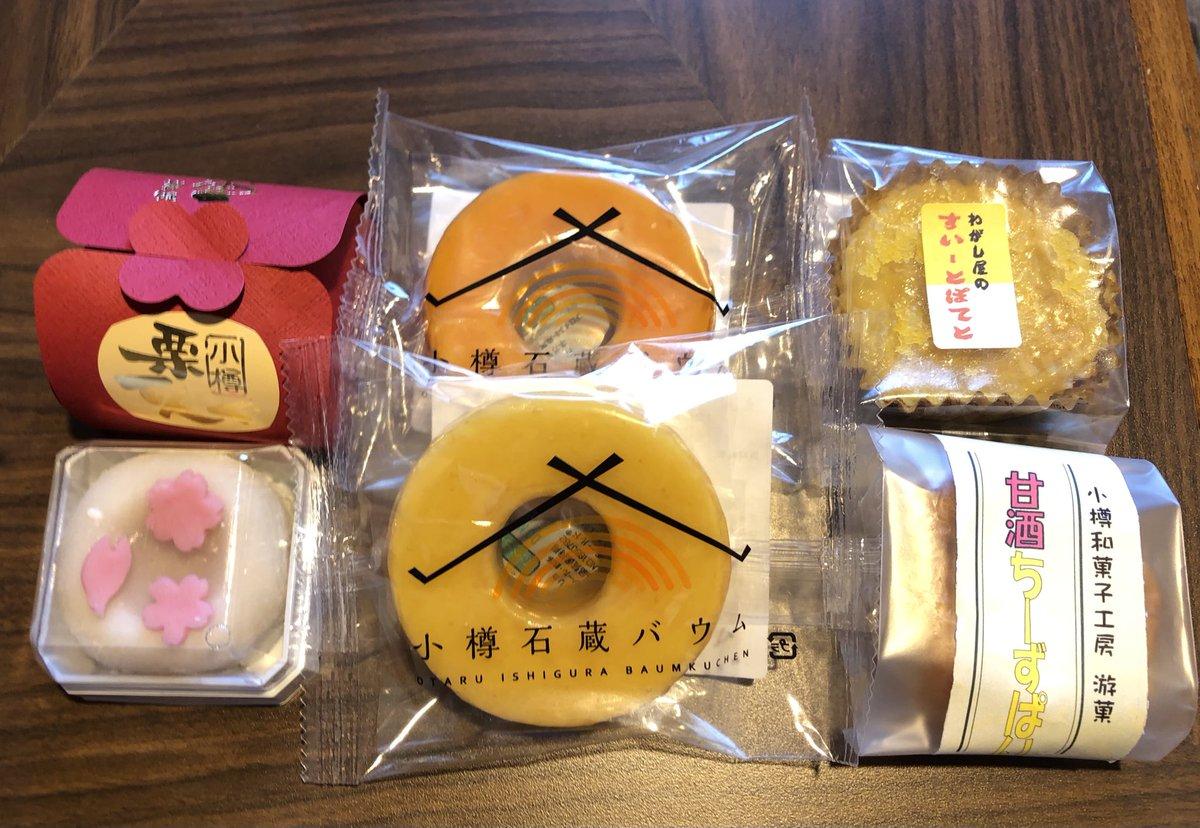 test ツイッターメディア - 田中酒造本店にて、和菓子フェア展開中。 おやつに買い込んだ♥️ https://t.co/zEUZnX2iNP