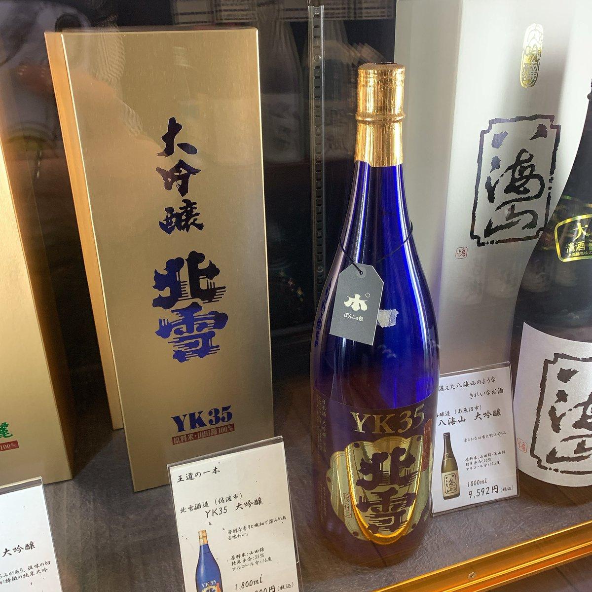 test ツイッターメディア - 敬老の日で日本酒とおつまみを祖父母に送りました🎁  こなすくん@NS06598099 のNICEアドバイスで、とても良い贈り物ができたと思います🥰 こなすくん、ありがとう‼️  YK35🍶と緑川🍶+鮭などのおつまみ✨ 個人的にこのカップ酒を集めたい(笑) 何という夢の国!新潟💚 https://t.co/h0I5eY0vmv