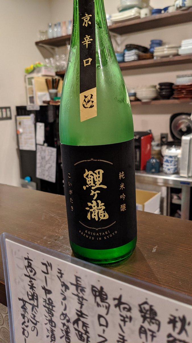 test ツイッターメディア - せっかくだから京都のお酒を 佐々木酒造 https://t.co/MvrQKhyjrJ