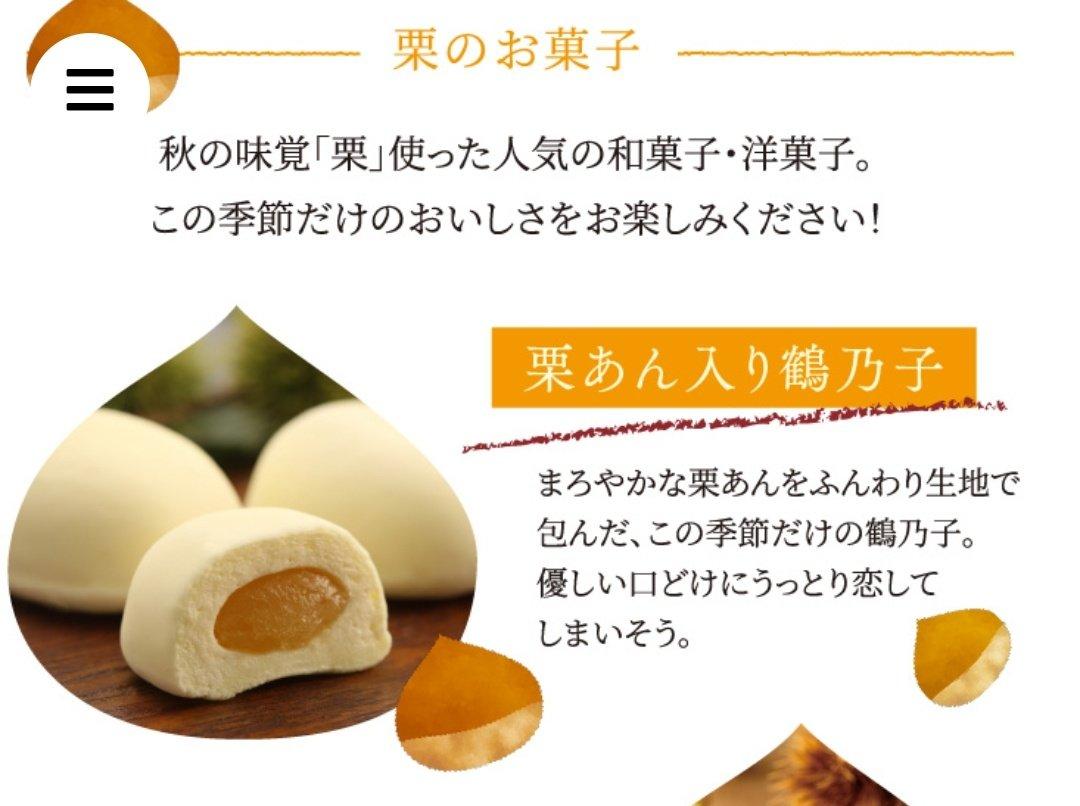 test ツイッターメディア - @sweets_ishimura 石村萬盛堂さま✨🌼  幸せのおすそ分けが詰まった玉手箱、ワクワクします🎶 栗あん入り鶴乃子の生地や栗の甘み、食感で家族をほっこり笑顔にさせてみたいです。 手形アートで思いを伝えるイベントはすごく気持ちがこもっていて、楽しくて嬉しいなと感じました。  応募させていただきます🍀🐻 https://t.co/Pd38TLyTII