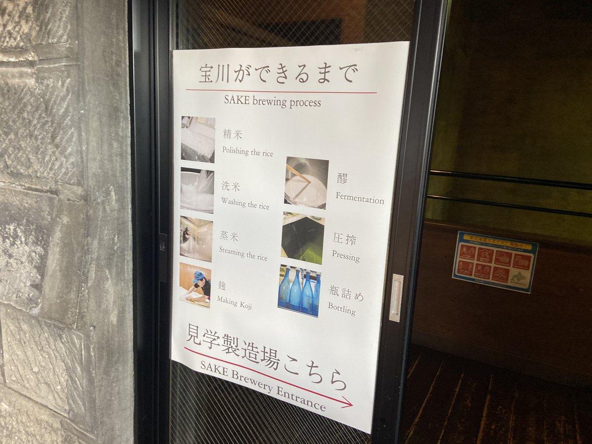 test ツイッターメディア - 田中酒造さんにもいってきたわん«٩(*´ ꒳ `*)۶»  見学で日本酒が出来るまでをみれたりとかクイズとかもあったわん🍶  #田中酒造 #北海道 #小樽市 #日本酒 https://t.co/Fxfrgi3CAU