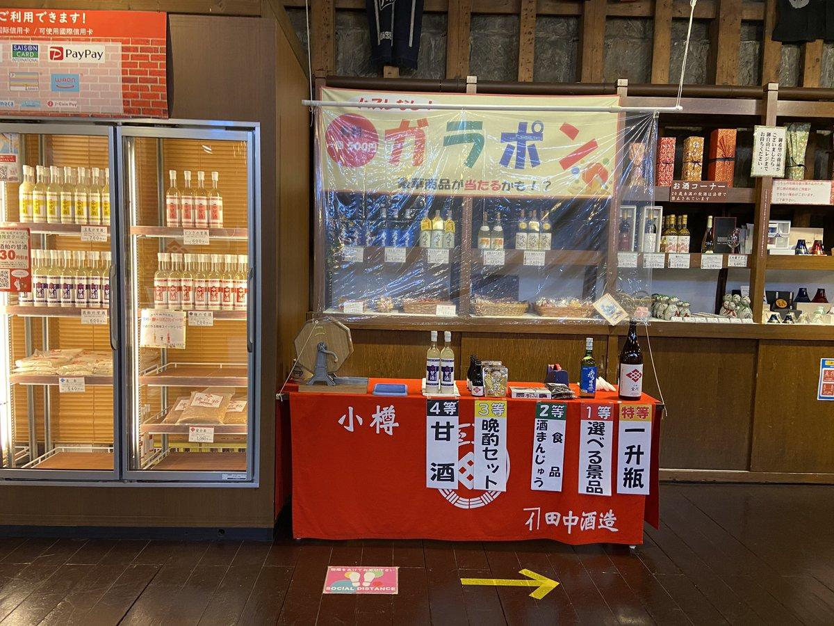 test ツイッターメディア - こちらは田中酒造さんでもガラポンにチャレンジ〜!  三等の晩酌セットをゲットしたわん 田中酒造さんの日本酒🍶宝川とさんまの味噌煮のセットわーん«٩(*´ ꒳ `*)۶»💕  #田中酒造 #小樽市 #日本酒 #宝川 #ガラポン https://t.co/0bwcz7HpOc