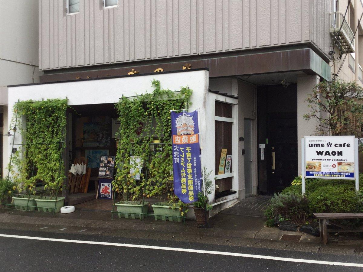 test ツイッターメディア - 実は「日本三名園」のひとつがある水戸、毎年梅祭りが開かれているんですね。 そこから少しだけ離れた大洗。今はガルパンの地でもあります。  そこで、ちょいと遅めの朝ごはん、私がコンビーフ丼と梅醤油、母が梅のコンフィチュール入りカレー https://t.co/yH2HyMFfZl さっぱりと食せて旨味もタップリ https://t.co/dAkmwNs3PE