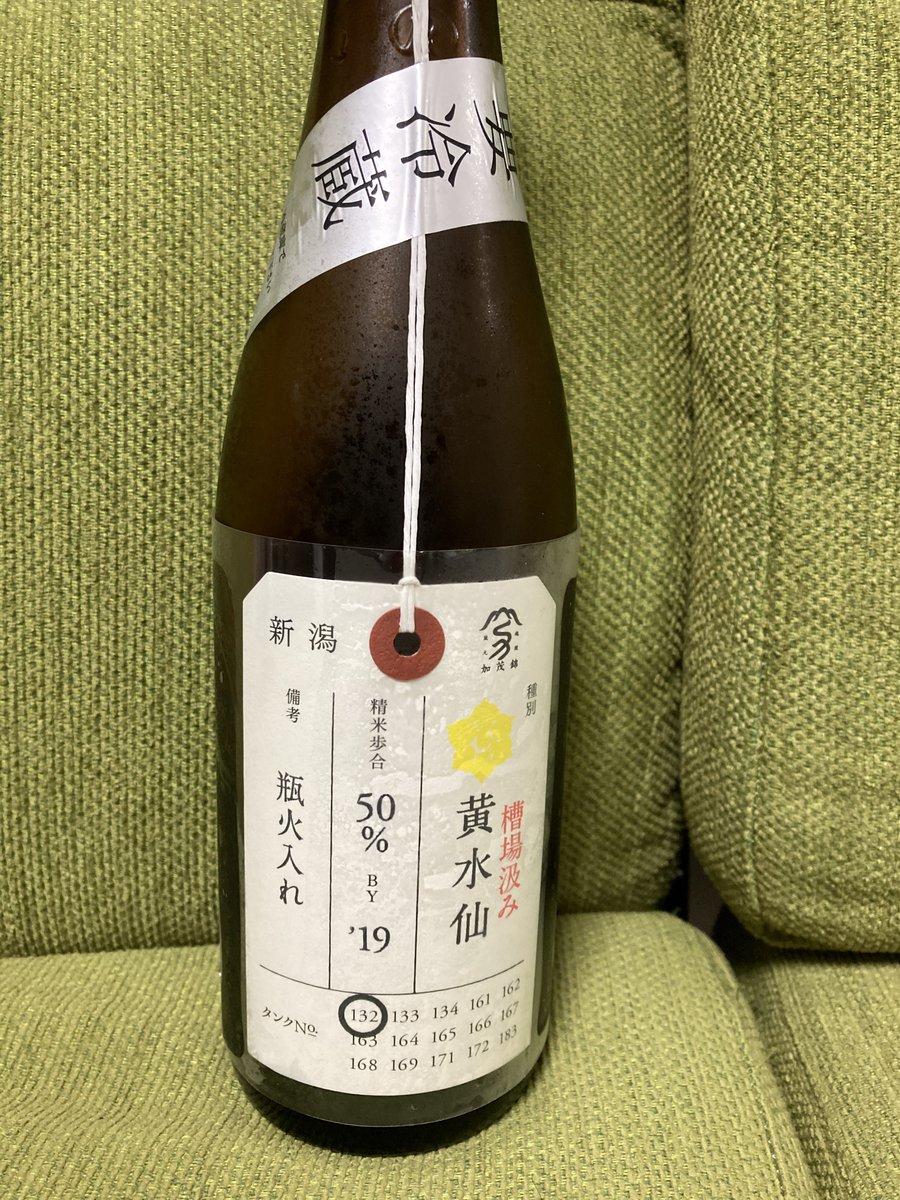 test ツイッターメディア - こらアカン。日本酒のランクが3段くらい落ちとる。酒屋に取材行った時に買った、加茂錦の荷札酒ってのがうますぎた。こいつはオススメです。 https://t.co/loDMaVbjFd