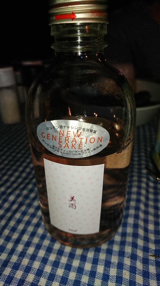 test ツイッターメディア - 大野の真鶴酒造 「美雨 Rose」(ミウ - ロゼ)。赤米を加えることでロゼのようなピンク色の液体。アルコール13%、軽く酸味があり(酸度高め)、甘口(日本酒度マイナスか?)で、ワインのような、と。 IKEAの缶ホルダーにぴったりで、保冷ばっちり。 https://t.co/BasYwvpX9B