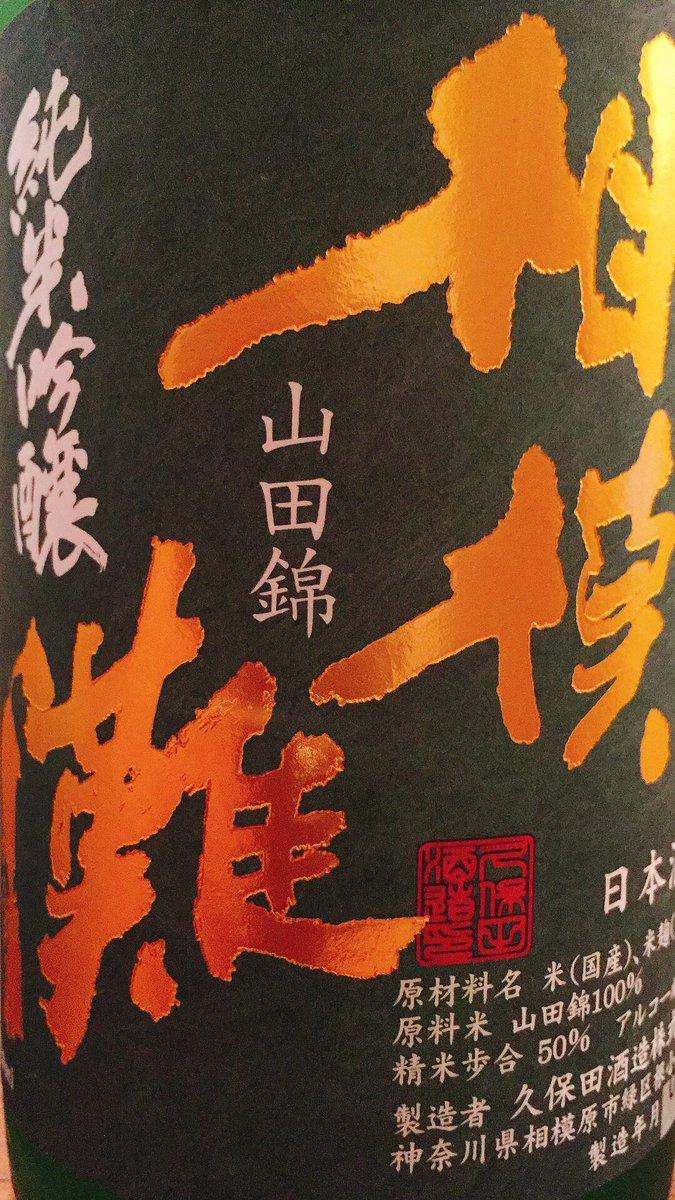 test ツイッターメディア - さて今宵は🌼 ワカサギの天ぷらをメインに、 #久保田酒造 #相模灘 山田錦 純米吟醸を頂きます😆  嗚呼🌸旨い🌸 明日は、今は東京にある実家へ😊アンコパパと日本酒🍶飲みますよー😆お疲れ様でした🌸カンパイ🎉 https://t.co/5XBHKLnJgr