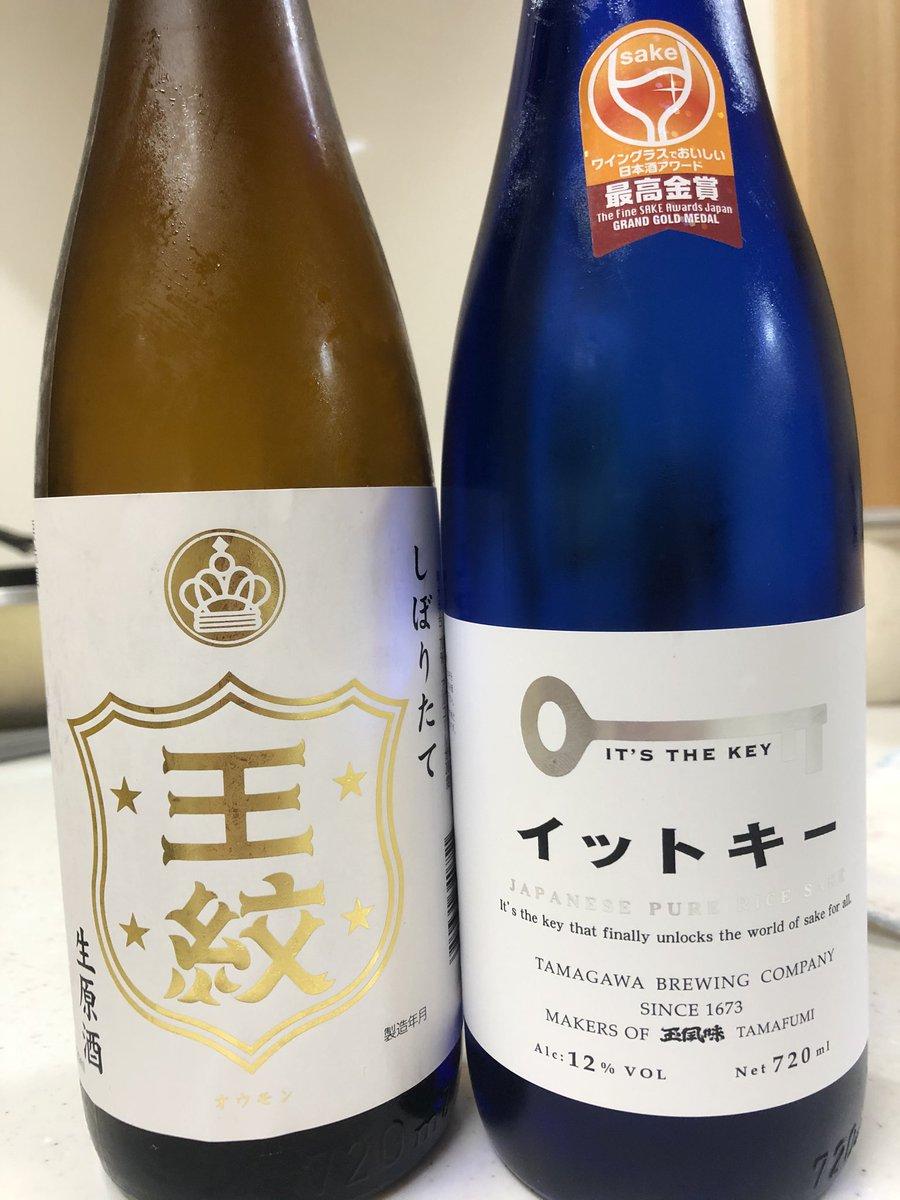 test ツイッターメディア - 先日購入した日本酒🍶旦那さんに試飲してもらって選んでみた😊今日は市島酒造の王紋✨久しぶりに生原酒😋 次回玉川酒造のイットキー飲む🗝もしかしたらこの後飲むかもだけどw https://t.co/1Iu2r4KTiE