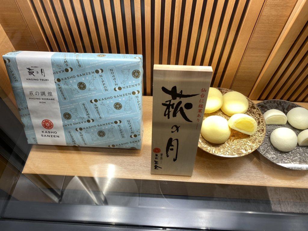 test ツイッターメディア - 朝5時過ぎ 家を飛び出して徘徊 走ることもせず、テクテク歩くこと約2時間ちょい 東京駅内の菓匠三全さんへ  東京駅限定の『萩の調 煌』GET 相変わらず旨いっすなぁ〜  伊達絵巻も食べたい。。。 https://t.co/koARBZq6at