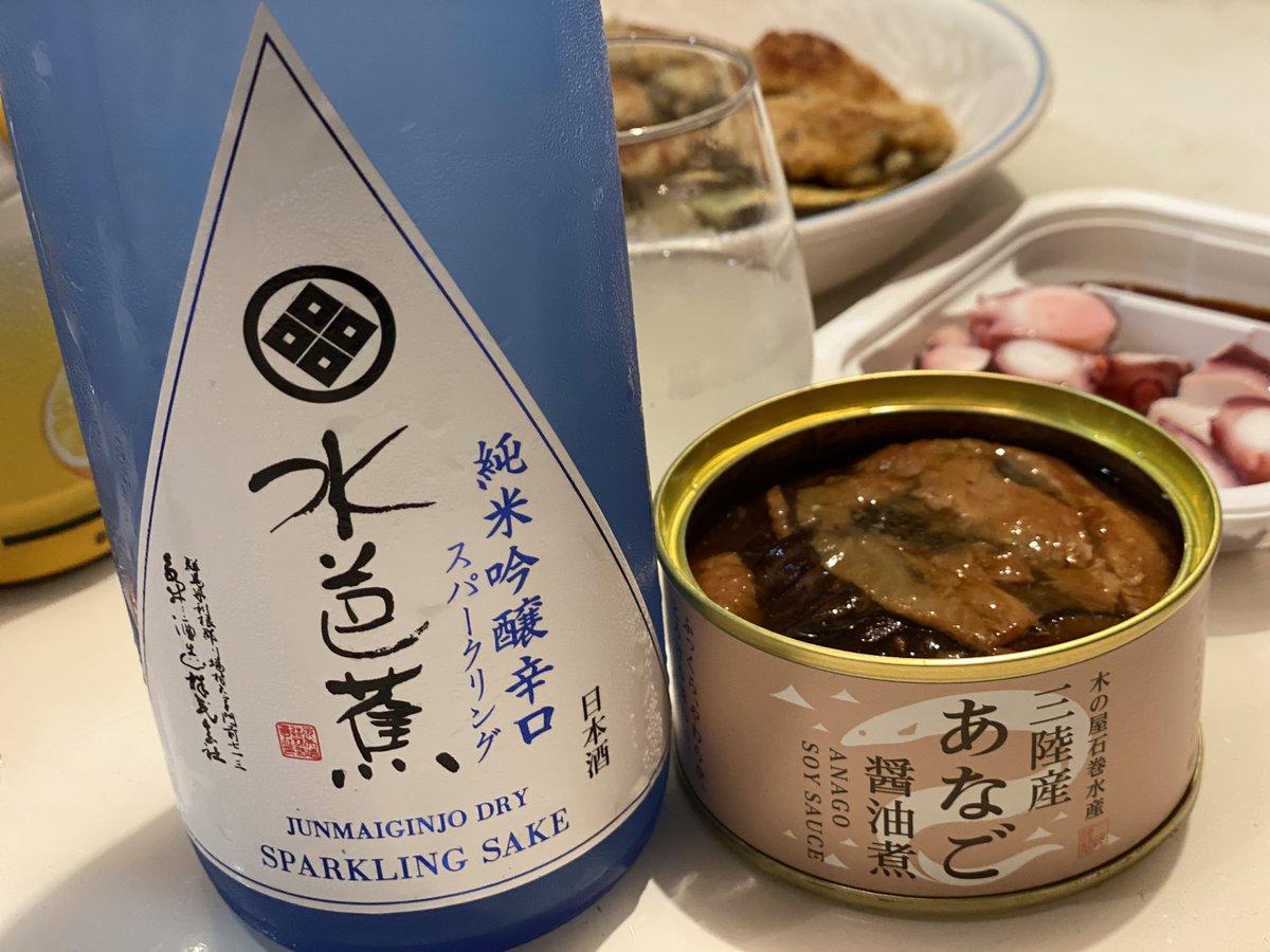 test ツイッターメディア - そして、今夜の相棒は  永井酒造さんの 水芭蕉純米吟醸辛口スパークリング!  大事に保管しすぎて、まだ居ました😅  穴子、たこぶつ、牡蠣のソテーで堪能します。  #水芭蕉純米吟醸辛口スパークリング  #永井酒造 https://t.co/RjG6NhyCTk