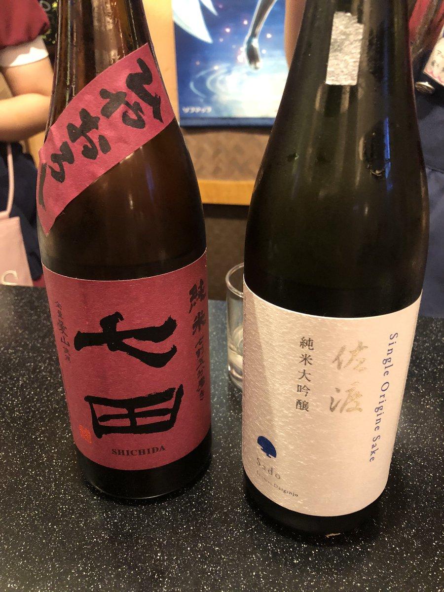 test ツイッターメディア - 9月4連休の前半戦はにしぐちさんと新宿で飲み会。YOASOBIの夜に駆けるが大音量で流れる街中を抜けて、磯丸水産で刺身の盛り合わせや活貝の浜焼きなど定番の品々を頂き、その後は佐賀の七田ひやおろしや佐渡の純米大吟醸などの日本酒を飲んで楽しんできました。9月は久しぶりの激しい出費で猛省です… https://t.co/jLuNcvDj2D