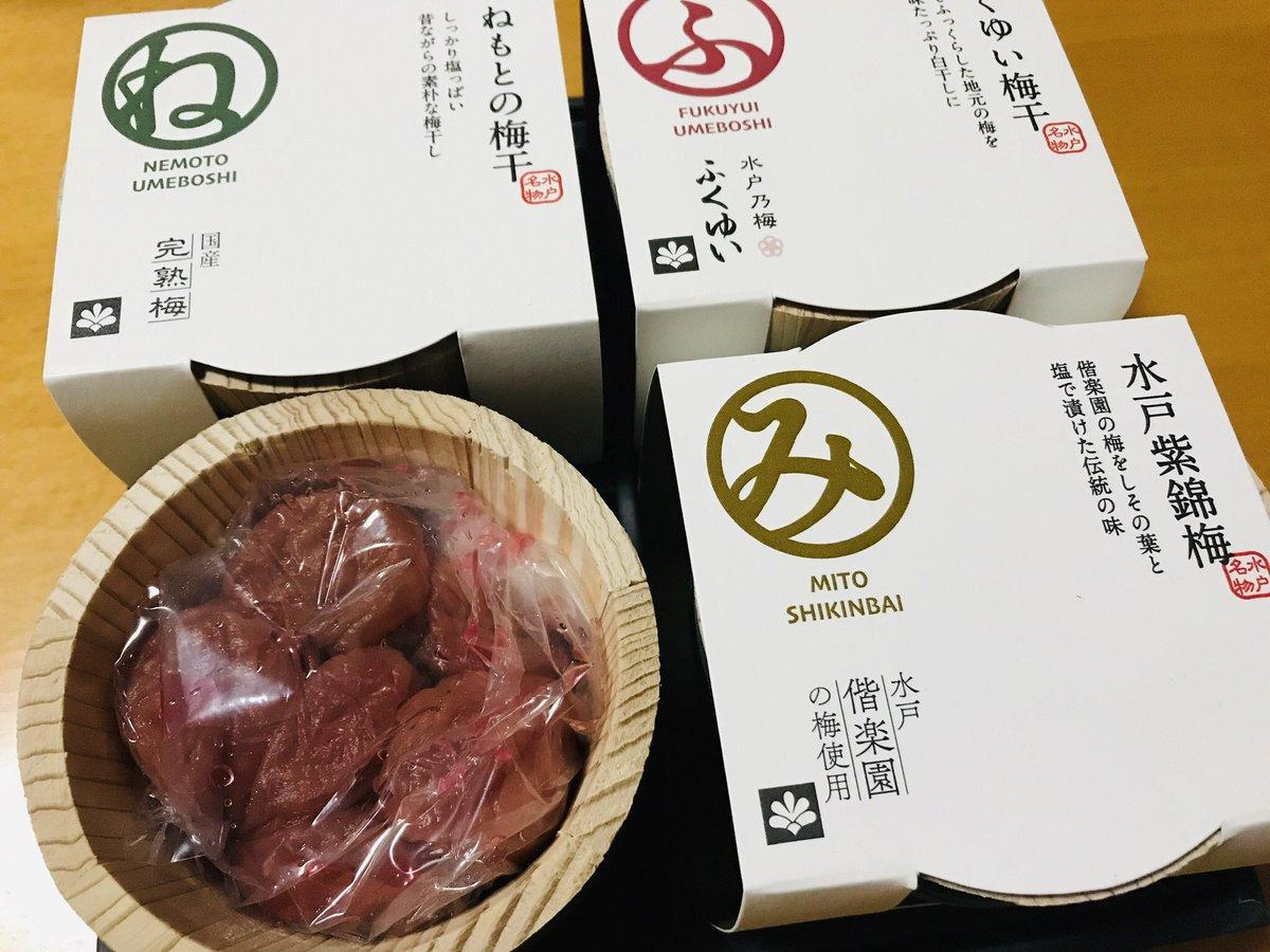 test ツイッターメディア - バンク@取手競輪場様より(@TorideBank ) 当選のご連絡を頂いた 茨城県特産品の水戸の梅セットが4種類も届きました😆🧡  早速お弁当に🍱入れさせて頂きましたが、上品な酸っぱさで美味しい😋✨  ありがとうございました💓💓  取手競輪HPはこちら⬇️ https://t.co/rPrjip1UaK  #ろーらん当選報告 https://t.co/evE07t7a5H