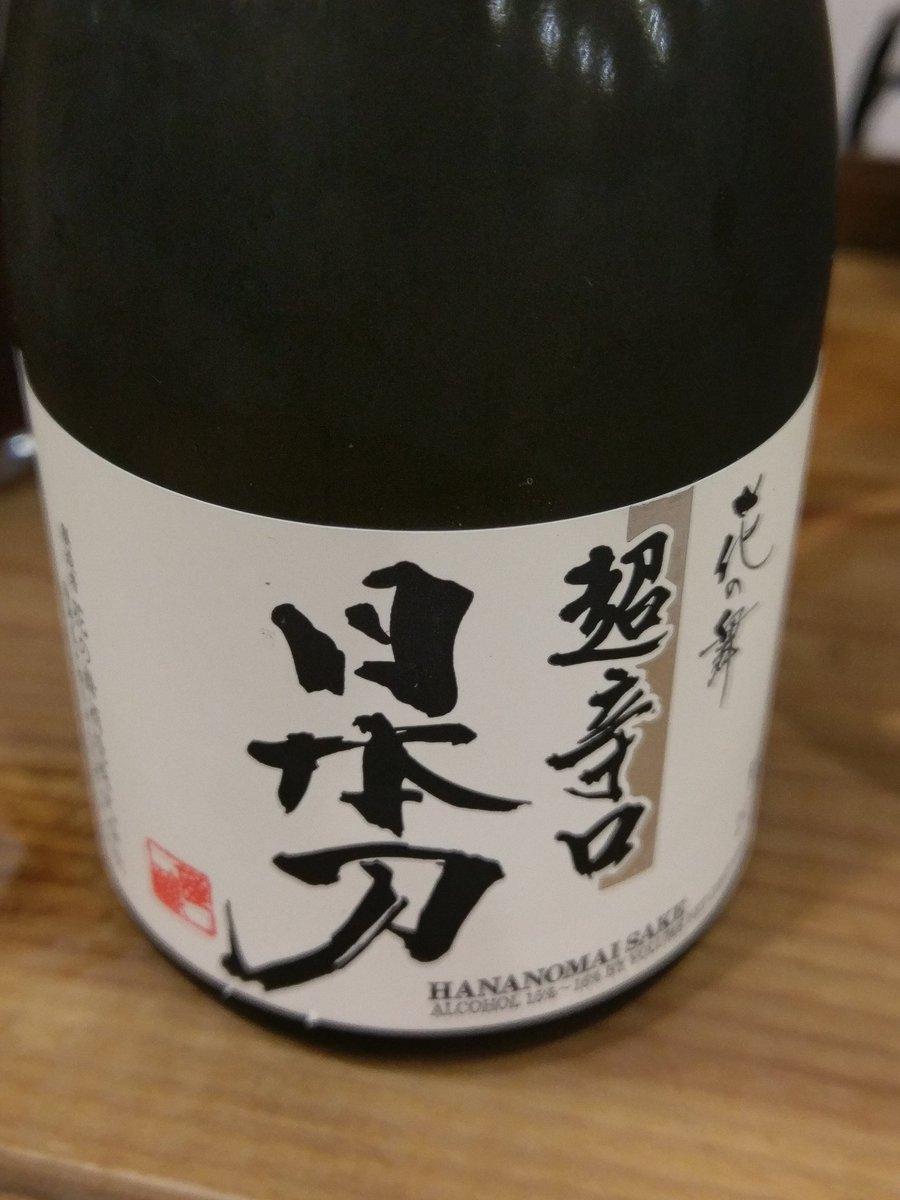 test ツイッターメディア - はじめまして 日本刀と書いて、かたなと読むようです。  静岡の浜松の花の舞酒造さんのお酒🍶  #熱海一人旅 https://t.co/9x9u63EySy
