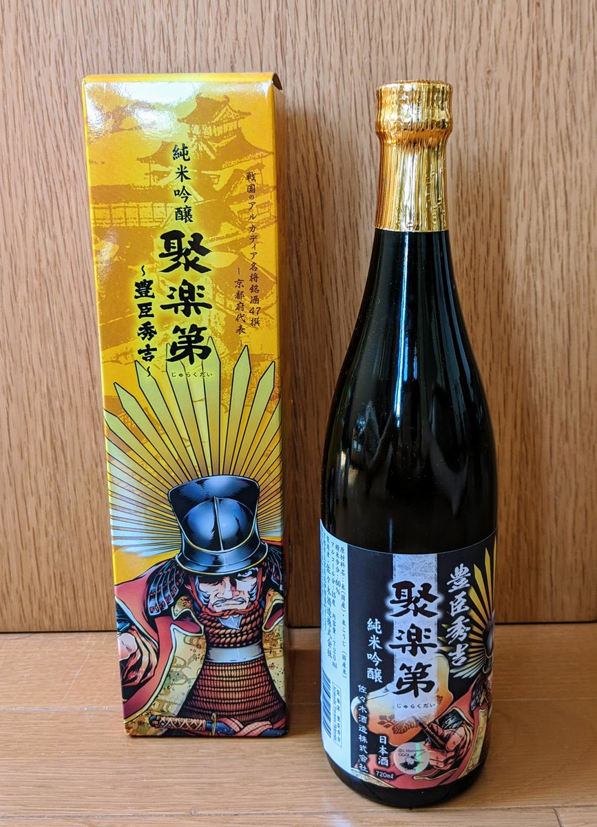 test ツイッターメディア - 本日の主人の晩酌は、お取り寄せした佐々木酒造の日本酒で純米吟醸の【聚楽第〜豊臣秀吉〜】✨主人は冷やしていただき、美味しい❗って、喜んでおりました☺良かった〜🌟 #聚楽第〜豊臣秀吉〜 #日本酒 https://t.co/SnqvlBMC3Y
