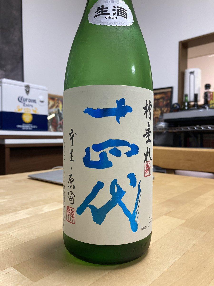 test ツイッターメディア - 日本酒🍶なう  #十四代 https://t.co/0o2u8QknHW