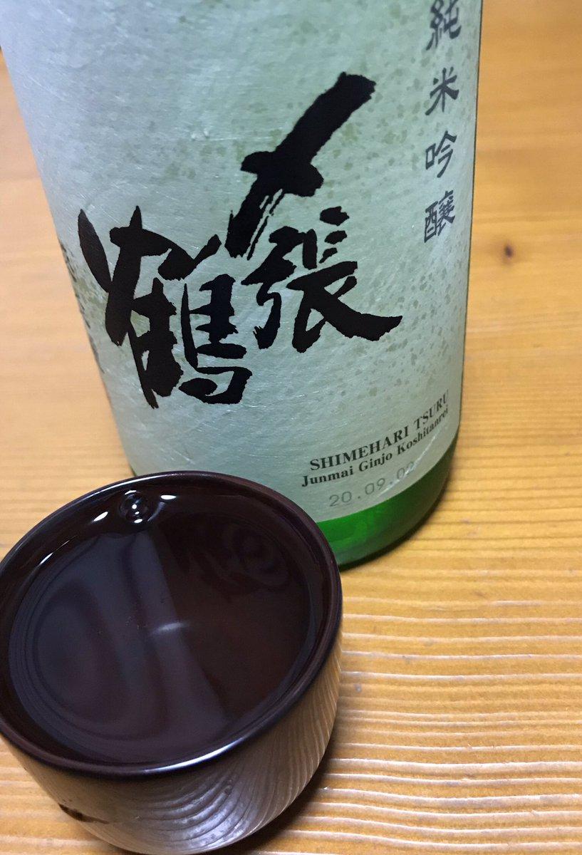 test ツイッターメディア - 晩酌。 〆張鶴の純米吟醸。 美味しい。 https://t.co/GbARHOQncF