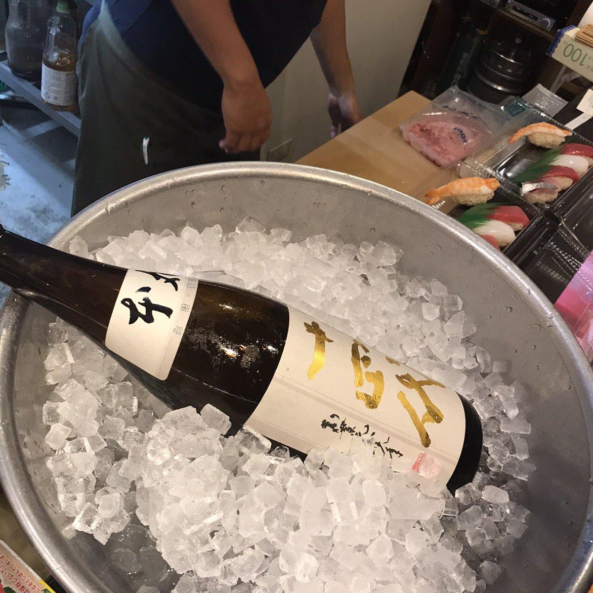 test ツイッターメディア - 今日はやばいことになった。 まさかの十四代一升とNo.6の四合瓶ボトル。 ワインクーラーならぬ、日本酒クーラー@ボウル。 https://t.co/QU7f6dB8QD