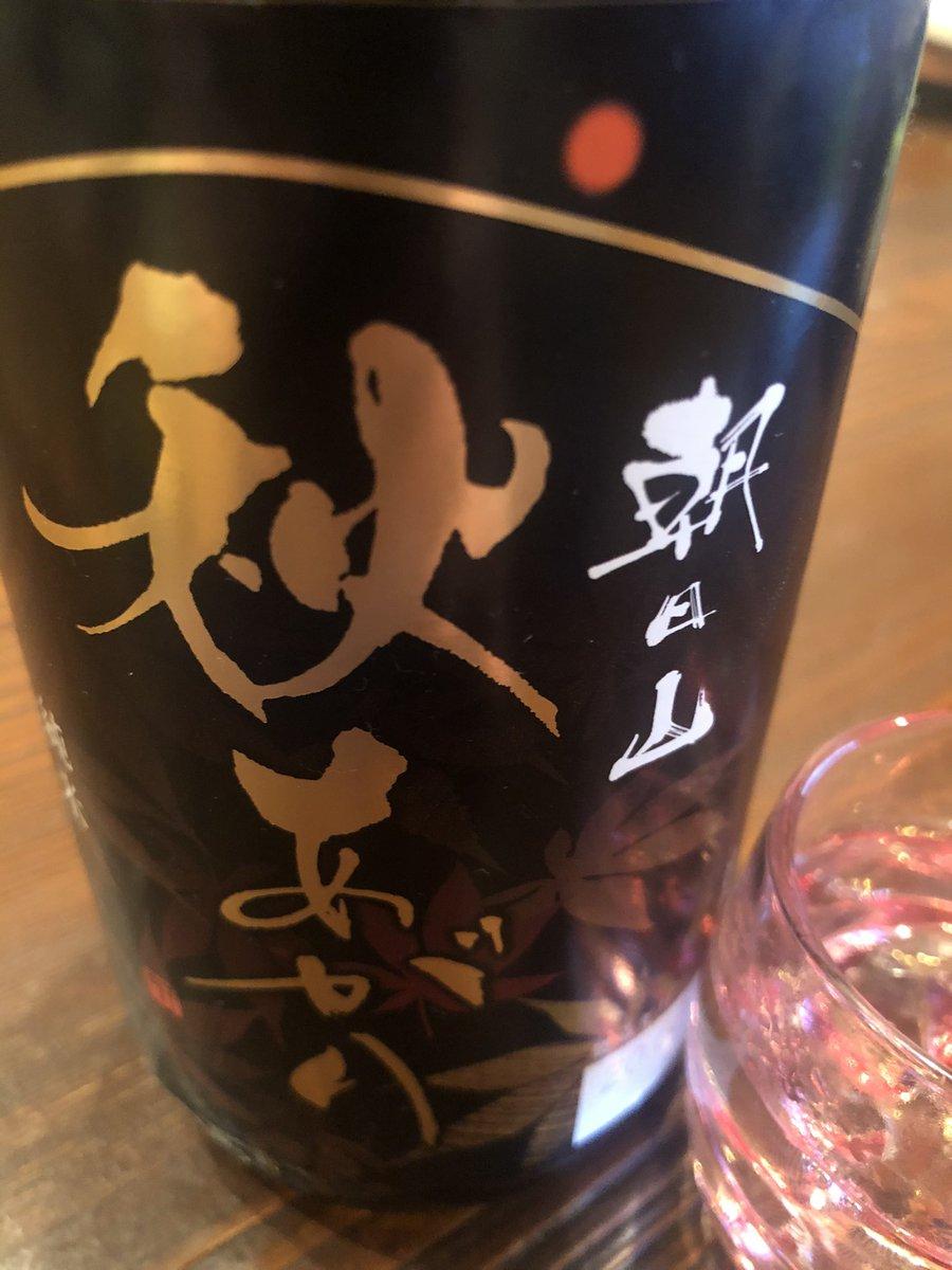 test ツイッターメディア - 朝日山 純米 秋あがり まろやかでほのかな香り 秋が来ました🍶 美味しいです  #朝日山 #純米 #秋あがり #朝日酒造  #日本酒 #新潟 #日本酒好きと繋がりたい https://t.co/fTz6mFGHnz