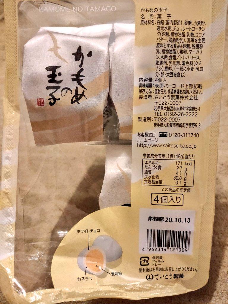 test ツイッターメディア - 私が貰った 『かもめの玉子』食べたの、 だーれーだぁ~👹💢  #かもめの玉子 #1番美味しいお土産 https://t.co/1b6DtPERJf