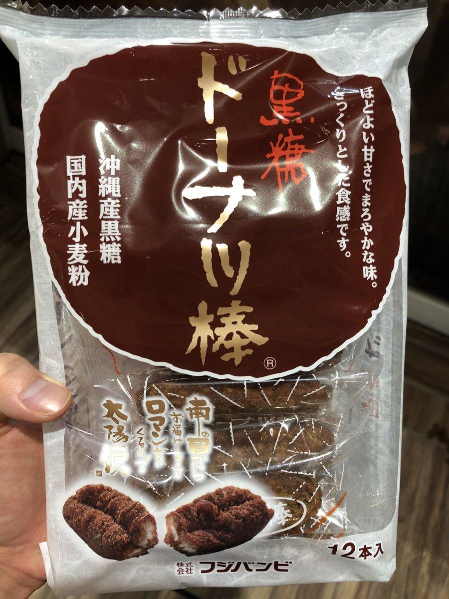 test ツイッターメディア - 九州物産展的なものを見かけた。おいらの大好きな黒糖ドーナツ棒があるじゃないか!買いました。 https://t.co/eAkSK0Oj5B