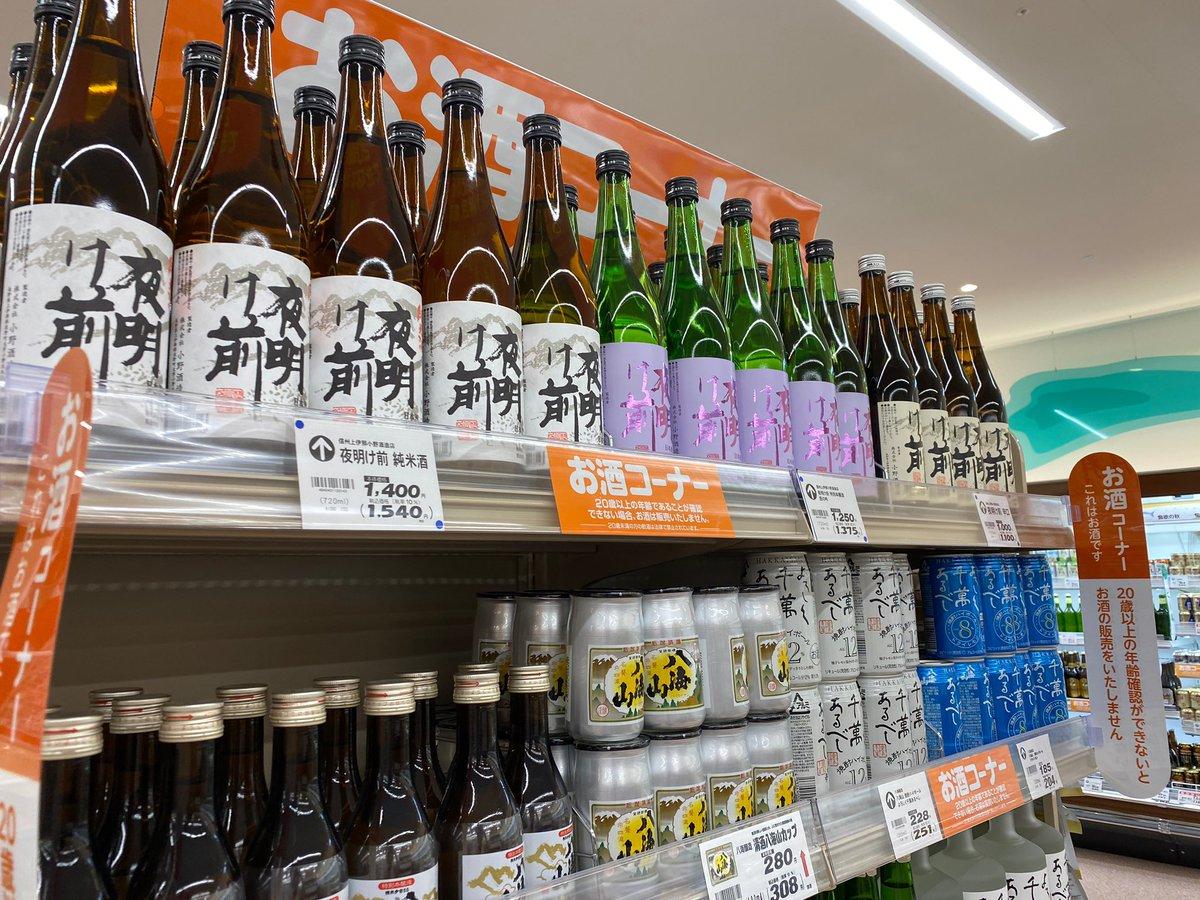 test ツイッターメディア - ツルヤは茅野店に限らずお酒の種類が豊富です。この店舗は辰野の夜明け前推しみたいです。例えば佐久穂は佐久の花推しでした。 PB品として真澄に酒作ってもらったり、オリジナルシードルが売っております https://t.co/x6H2RP5Dzp