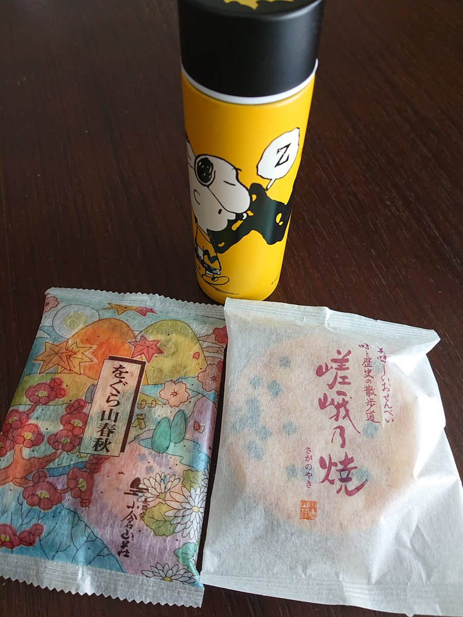 test ツイッターメディア - 友達から大好きな 小倉山荘のお煎餅 届いた😉嬉しいおやつ♪ https://t.co/oJ7kZe75sM